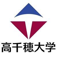 高千穂大学   Takachiho University