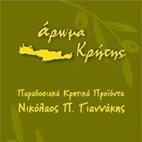 Άρωμα Κρήτης - Παραδοσιακό παντοπωλείο