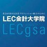 LEC会計大学院