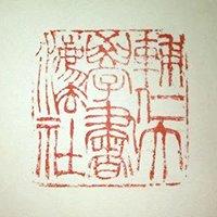 輔大書法社 FJU Calligraphy Club (原名:中國書畫篆刻學會)