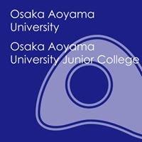 大阪青山大学・大阪青山大学短期大学部