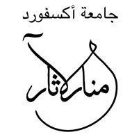 Manar al-Athar Open Access Photo Archive منار الآثار