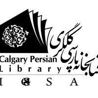 Calgary Persian Library / کتابخانه پارسی کلگری