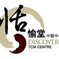 恬愉堂中醫中心 Discovery TCM Centre