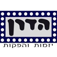 הדרן הפקות  hadran Productions