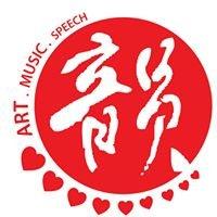 The Art of Music & Speech Association 音韻藝術推廣協會