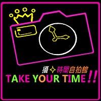 Take Your Time HK 攝時間自拍館