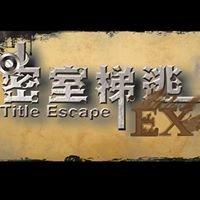 Title Escape 密室梯逃