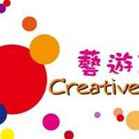 Creative Wonderland 藝遊創意堂