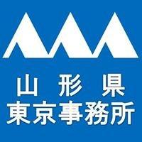 山形県東京事務所