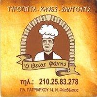 O Theios Fanis - Ο Θείος Φάνης