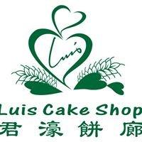 Luis Cake Shop 君濠餅廊