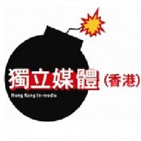 獨立媒體(香港)Hong Kong In-Media