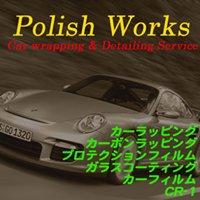 カーラッピング・カーボンラッピング PolishWorks