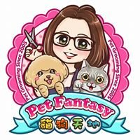 貓狗天地 Pet Fantasy