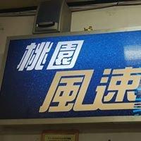桃園風速車業