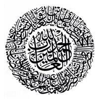 Almustapha Arabic School in Nottingham -UK