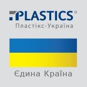 Пластикс-Украина