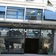Ministère de la jeunesse et des sports - Algérie