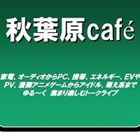 秋葉原cafe