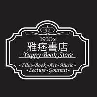 雅痞Art Reading Cafe (雅痞書店)