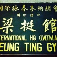 國際詠春總會梁挺詠春拳 International WingTsun Association Headquarters