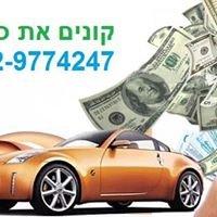 קונה רכבים לפירוק קארס דיל 054-9800398