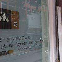 中華民國畫廊協會