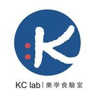 樂學食驗室 KC lab