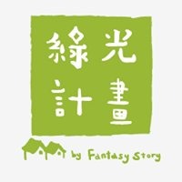 范特喜_綠光計畫(Fantasystory_Green Ray)