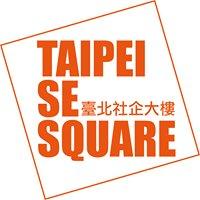台北社企大樓 Taipei SE Square