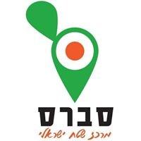 סברס - מרכז שטח ישראלי