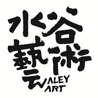 水谷藝術 Waley Art
