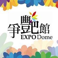 2010花博會-爭艷館