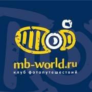 Клуб уникальных фотопутешествий - MB-WORLD.ru