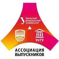 Ассоциация выпускников УПИ, УрГУ и УрФУ