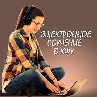 Казанский федеральный университет - Электронное обучение