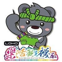 樂活襪之鄉博物館  樂活織襪觀光工廠 Taiwan