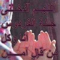 اللهم ادخلني جنة الفردوس