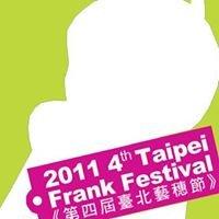 臺北藝穗節4th Taipei-Frank-Festival