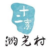 十二寮湖光村
