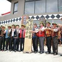 新來義部落產銷中心