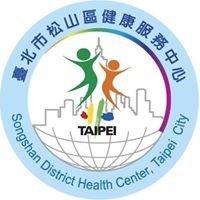 臺北市松山區健康服務中心