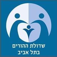 שדולת הורים - בתל אביב יפו