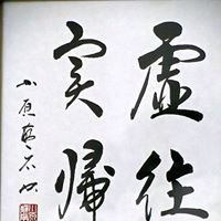 Wanto Shodo Kai-East Bay Japanese Calligraphy Association