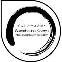 Kyoto Guesthouse Kotoya