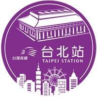 台灣高鐵台北站 THSR Taipei Station