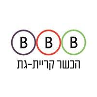 BBB הכשר קרית גת