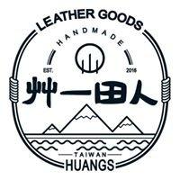 Huangs 艸一田人