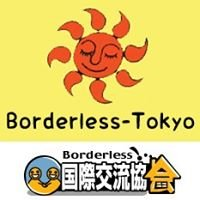 Borderless Tokyo Sharehouse/Guesthouse